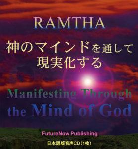 ラムサ新CD「神のマインドを通して現実化する」販売開始