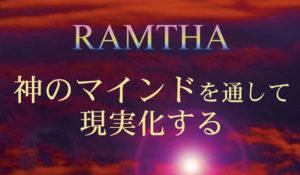 ラムサ「神のマインドを通して現実化する」