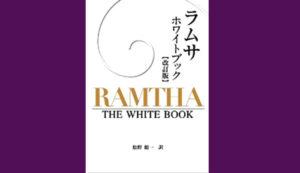 ホワイトブック 改訂版