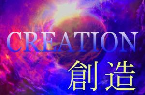 ラムサCD「創造」、ホワイトブックの第8章を大きく補完する情報