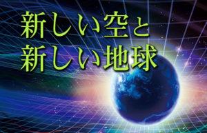 新しい空と新しい地球