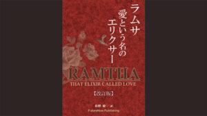 書籍「愛という名のエリクサー」【改訂版】が完成