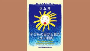 ラムサ「子どもの目から見た人生の目的」(絵本)販売開始