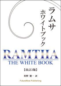 ラムサ ホワイトブック 改訂2版