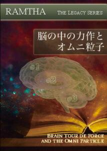 ラムサ日本語版CD「脳の中の力作とオムニ粒子」