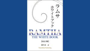 ホワイトブック【改訂2版】完成